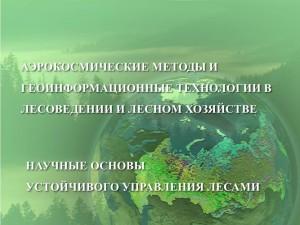 Всероссийские научные конференции с международным участием