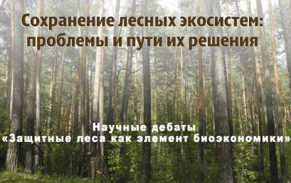Резолюция научных дебатов «Защитные леса как элемент биоэкономики»