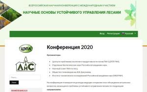 НОУУЛ_2020