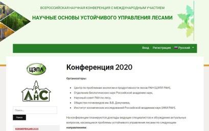 Открытие регистрации на IV конференцию  «НАУЧНЫЕ ОСНОВЫ УСТОЙЧИВОГО УПРАВЛЕНИЯ ЛЕСАМИ»