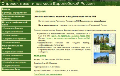 Field guide of forest types of the European Russia