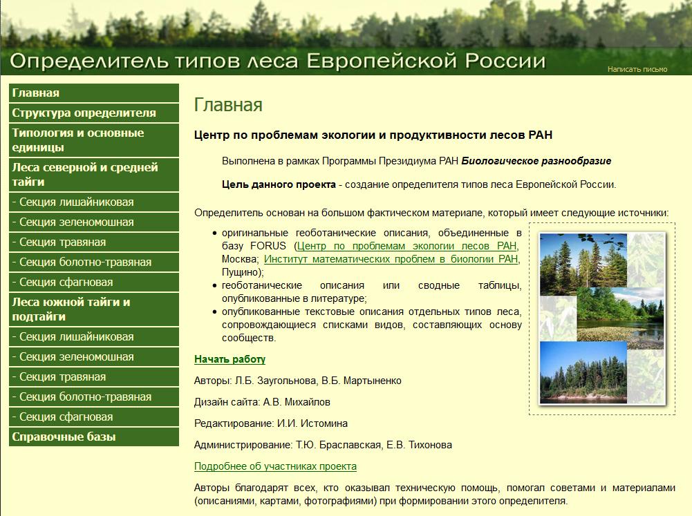 Определитель типов леса Европейской России