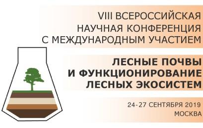 """Новости конференции """"Лесные почвы и функционирование лесных экосистем"""""""