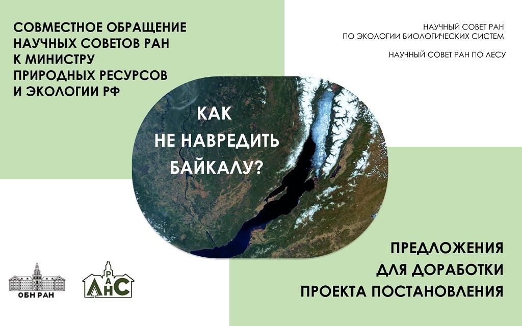 Обращение Научных советов РАН к Министру природных ресурсов и экологии РФ
