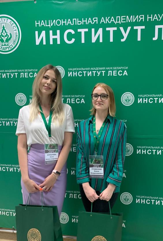 II Международная школа-конференция молодых ученых «ЛЕСНАЯ НАУКА, МОЛОДЕЖЬ, БУДУЩЕЕ – 2021»