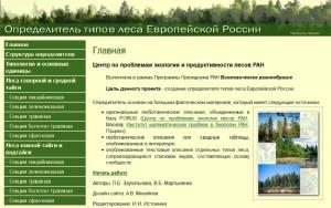 Определитель типов леса_pic