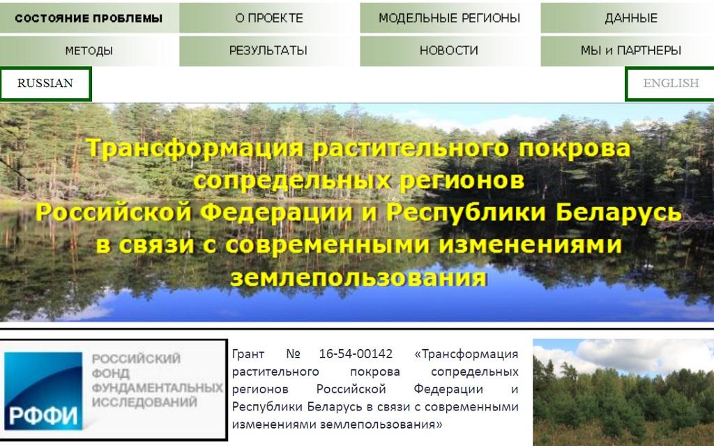 Проект_РФФИ_РФ_Беларусь