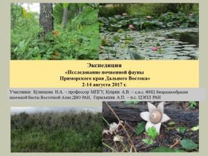 Экспедиция_Дальний Восток_2017