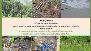 Экспедиция_Тебердинский и Северо-Осетинский заповедники_2016