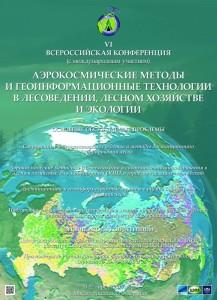 """Шестая Всероссийская научная конференция """"Аэрокосмические методы и геоинформационные технологии в лесоведении, лесном хозяйстве и экологии"""""""
