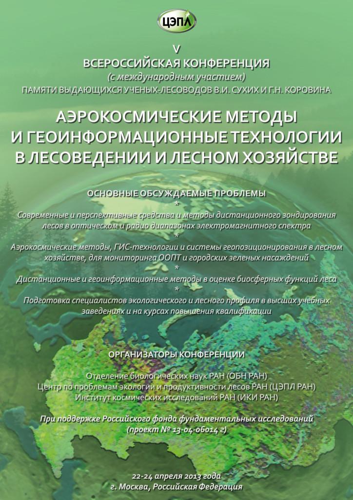 """Пятая Всероссийская научная конференция """"Аэрокосмические методы и геоинформационные технологии в лесоведении, лесном хозяйстве и экологии"""""""