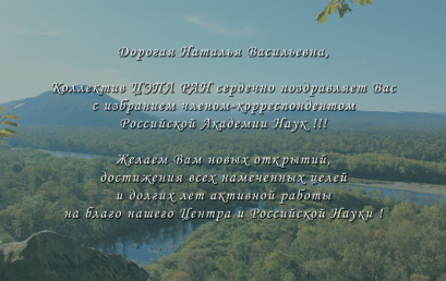 Поздравляем Наталью Васильевну Лукину с избранием в члены-корреспонденты РАН!