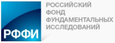 Российский фонд фундаментальных исследований (РФФИ)
