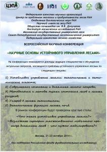 """I Всероссийская научная конференция """"Научные основы устойчивого управления лесами"""""""