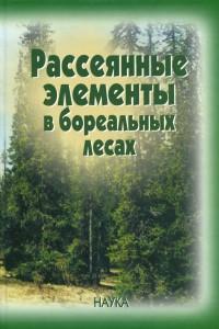 Рассеянные элементы в бореальных лесах