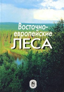 Восточно-европейские леса