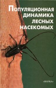 Популяционная динамика лесных насекомых