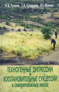 Техногенные дигрессии и восстановительные сукцессии в северотаежных лесах