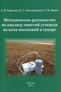 Методическое руководство по анализу эмиссий углерода из почв поселений в тундре