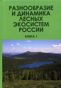 Разнообразие и динамика лесных экосистем России_КНИГА_1