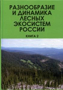 Разнообразие и динамика лесных экосистем России_КНИГА_2