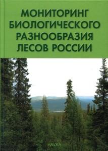 Мониторинг биологического разнообразия лесов России