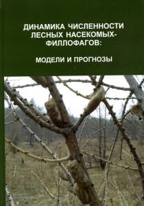 Динамика численности лесных насекомых-филлофагов: модели и прогнозы