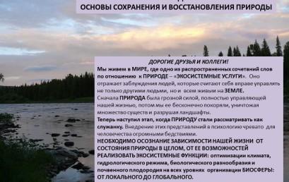 Серия презентаций: Экология для всех