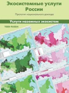 Экосистемные услуги России