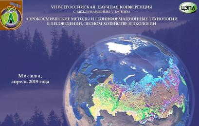 """Седьмая конференция """"Аэрокосмические методы и ГИС технологии в лесоведении, лесном хозяйстве и экологии»"""