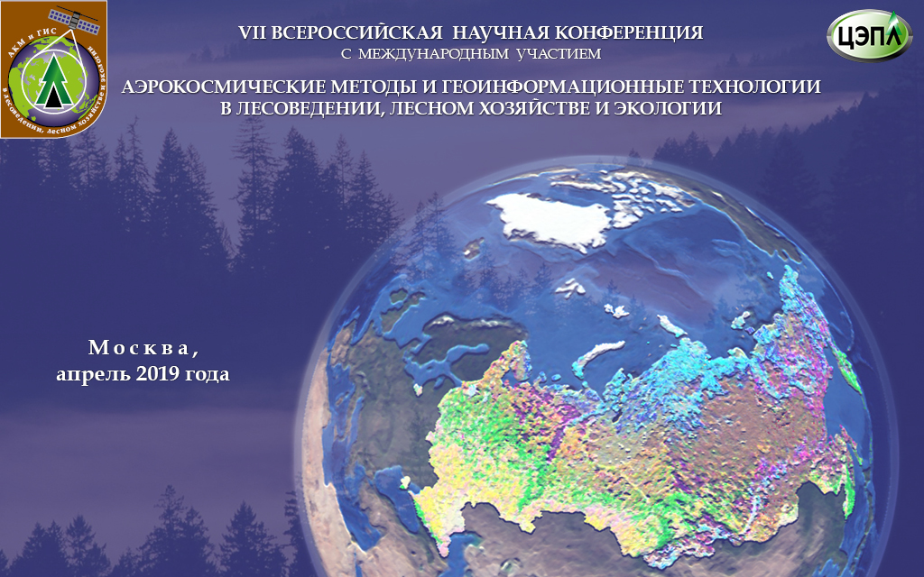 """Новости конференции """"Аэрокосмические методы и геоинформационные технологии в лесоведении, лесном хозяйстве и экологии"""""""