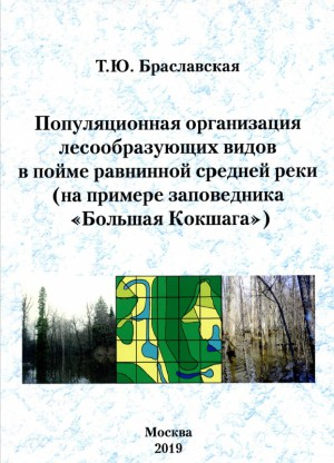 Популяционная организация лесообразующих видов в пойме равнинной средней реки (на примере ЗП «Большая Кокшага»)