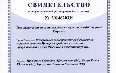"""База данных """"Географические местонахождения видов растений Северной Евразии"""""""