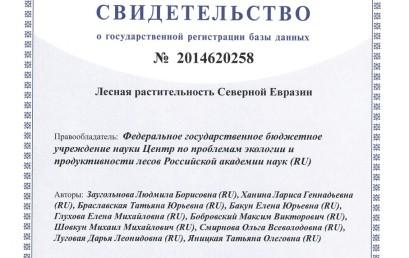 База данных «Лесная растительность Северной Евразии»