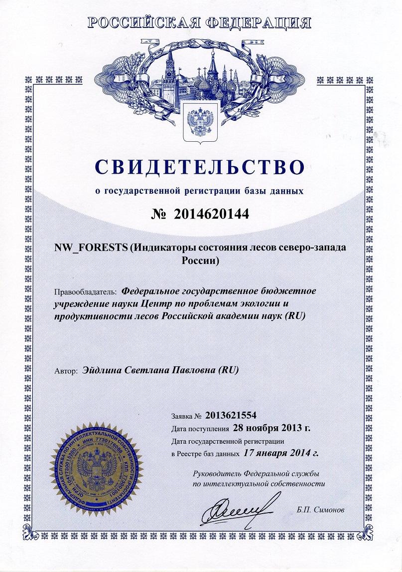 База данных NW_FORESTS  (Индикаторы состояния лесов северо-запада России)