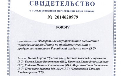 База данных геоботанических полевых описаний FORDIV
