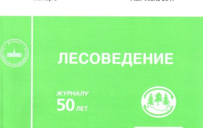 Журнал «Лесоведение» включен в Scopus
