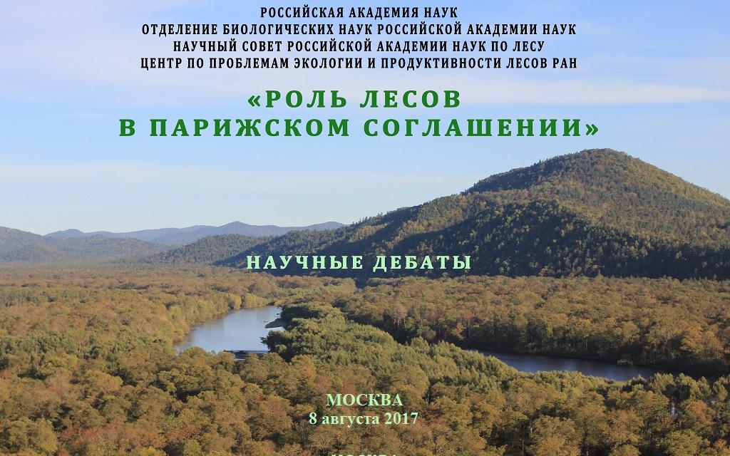 Научные дебаты «Роль лесов в Парижском соглашении»