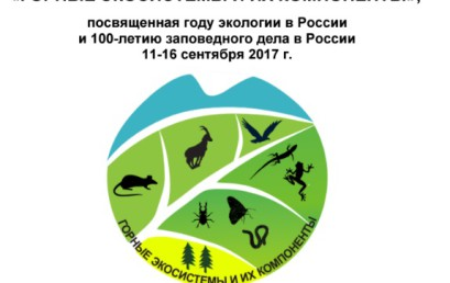 """ЦЭПЛ РАН на VI конференции """"Горные экосистемы и их компоненты"""""""
