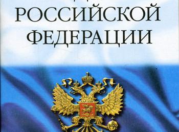 О внесении изменений в Лесной кодекс РФ