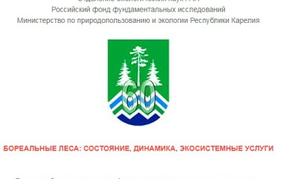 Конференция «Бореальные леса: состояние, динамика, экосистемные услуги»