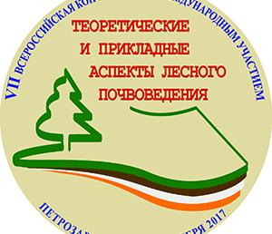 """ЦЭПЛ РАН на VII конференции """"Теоретические и прикладные аспекты лесного почвоведения"""""""