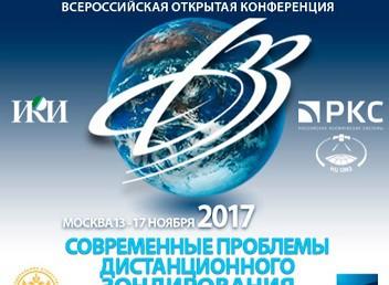 """XV конференция """"Современные проблемы дистанционного зондирования Земли из космоса"""""""