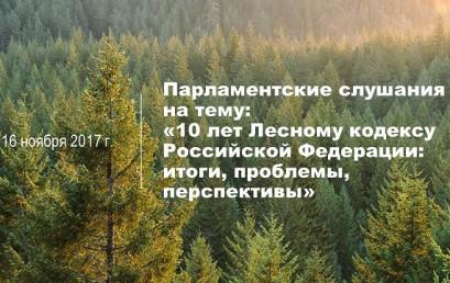 ЦЭПЛ РАН на парламентских слушаниях в Госдуме РФ