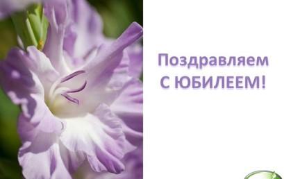 Поздравляем Елену Владимировну Тихонову с юбилеем!