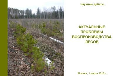Видеозаписи докладов Р.Ф. Трейфельда и А.Ю. Ярошенко на научных дебатах