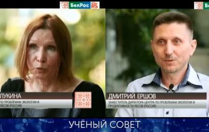 "Интервью руководства ЦЭПЛ РАН телеканалу ""БелРос"""