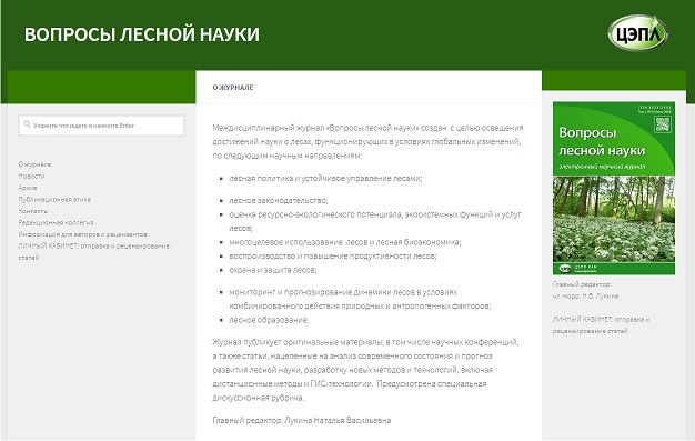 """Зарегистрирован электронный журнал """"Вопросы лесной науки""""."""