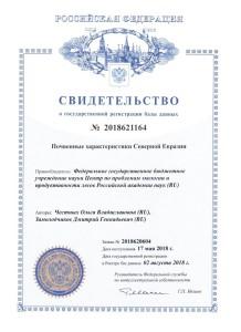 БД _почвенные характеристики Северной Евразии_2018