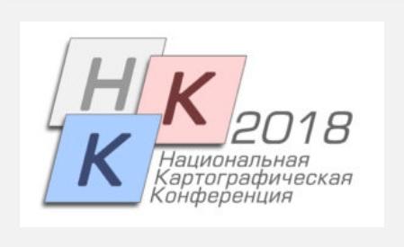 ЦЭПЛ РАН на Национальной картографической конференции